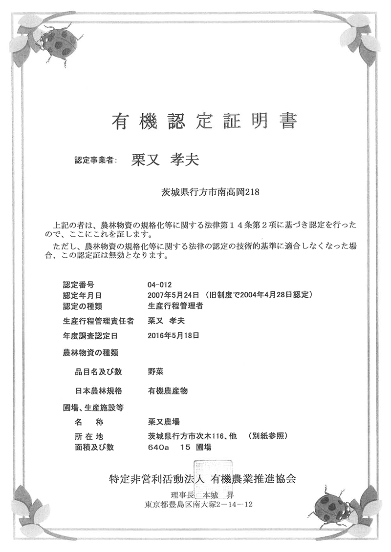 certif_kurimata