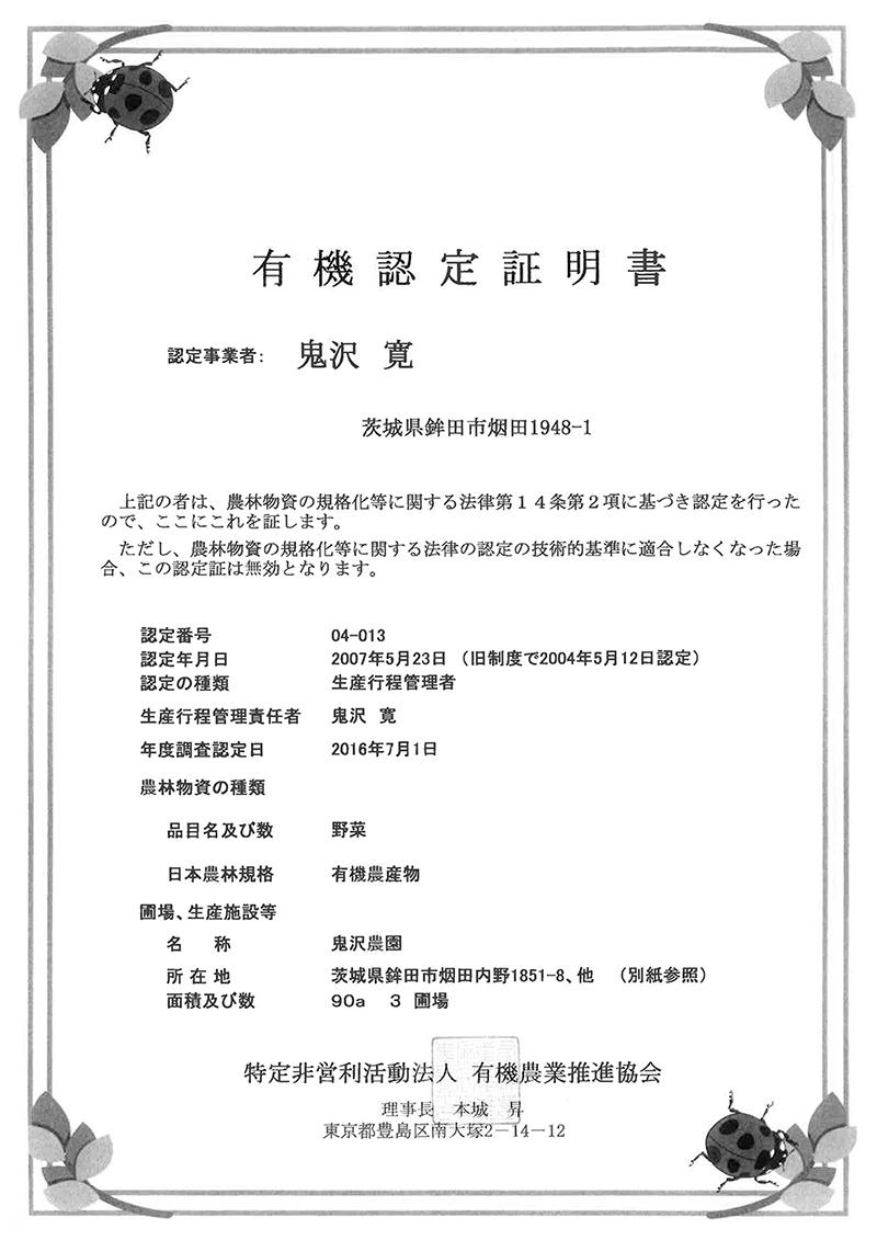 certif_onizawa